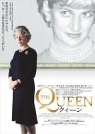 クィーン (2006)