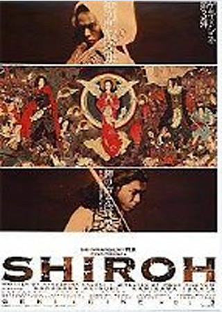 SHIROH
