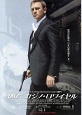 007 カジノ・ロワイヤル(2006)