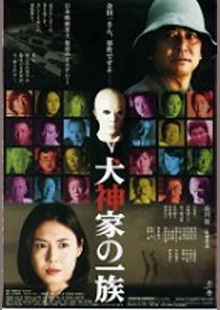犬神家の一族 (2006)