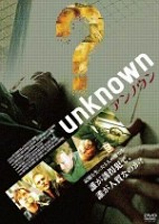 unknown -アンノウン-