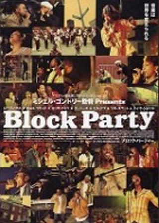 ブロック・パーティー