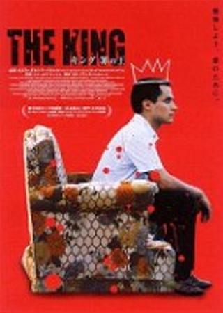 キング罪の王