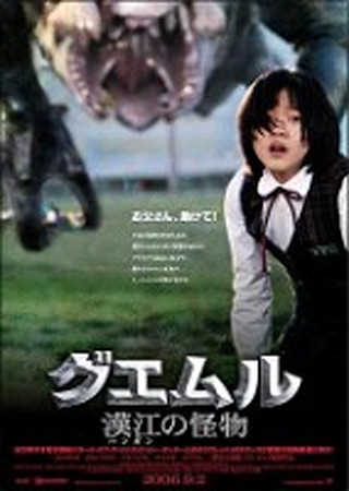 グエムル 漢江の怪物