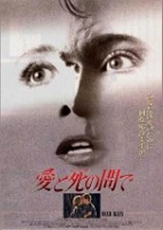 愛と死の間で (2005)