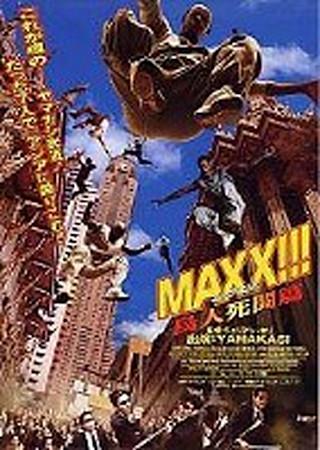 MAXX!!! 鳥人死闘篇
