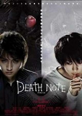 DEATH NOTE デスノート
