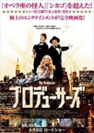 プロデューサーズ(2005)