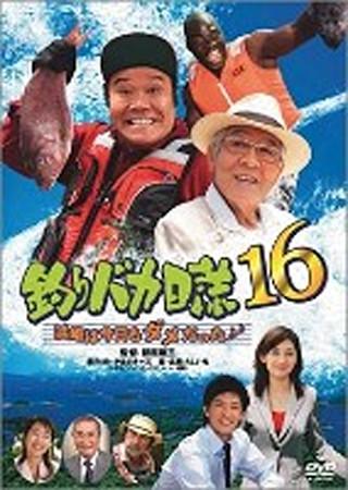釣りバカ日誌16 浜崎は今日もダメだった♪
