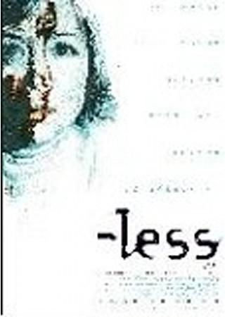 -less レス
