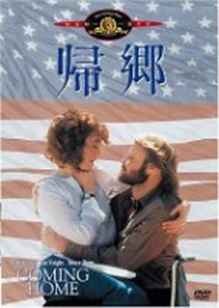 帰郷(1978)