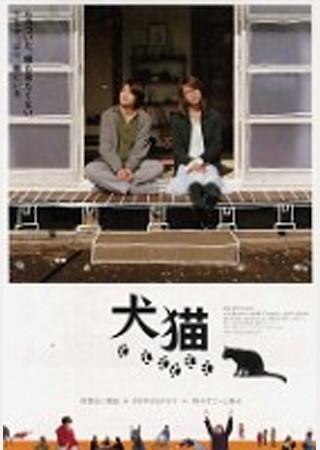 犬猫 (2004)