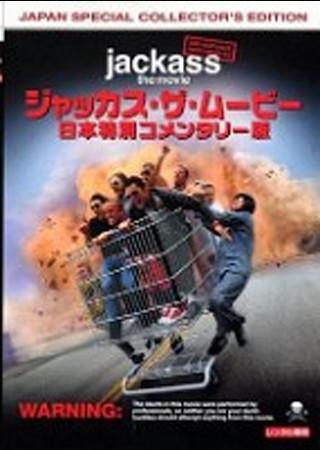 ジャッカス・ザ・ムービー 日本特別版