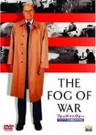 フォッグ・オブ・ウォー マクナマラ元米国防長官の告白
