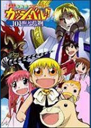 劇場版 金色のガッシュベル!! 101番目の魔物