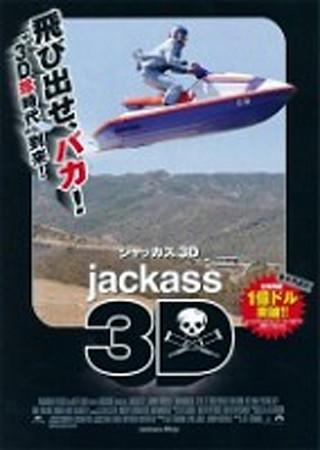 ジャッカス3D