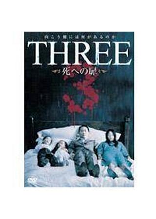 THREE/臨死