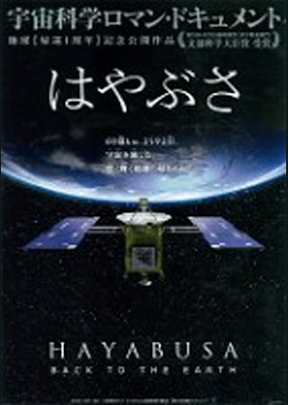 はやぶさ HAYABUSA BACK TO THE EARTH