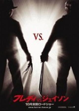 フレディ vs ジェイソン