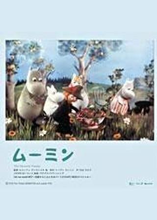 ムーミン パペット・アニメーション