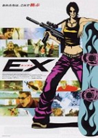 EXエックス