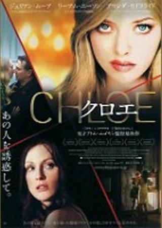 クロエ(2009)