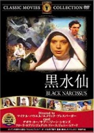 黒水仙(1946)