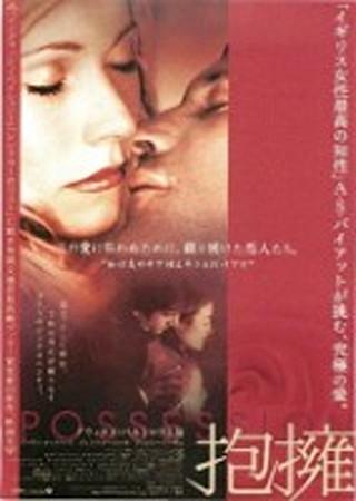 抱擁(2002)