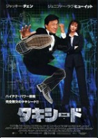タキシード (2002)
