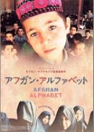 アフガン・アルファベット