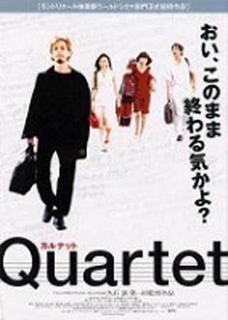 Quartet カルテット