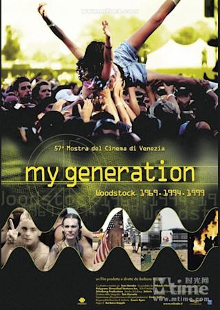 My Generation (マイ・ジェネレーション)