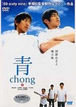 青~chong~