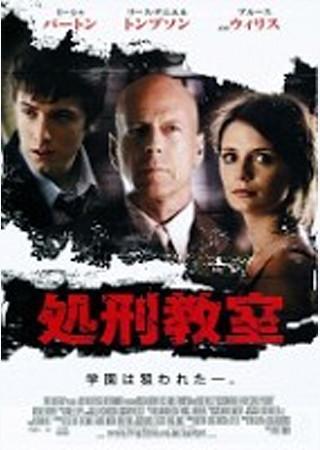処刑教室 (2008)