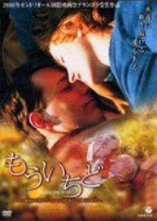 もういちど (2000)