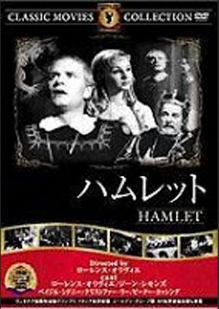 ハムレット(1947)