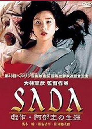 SADA 戯作・阿部定の生涯