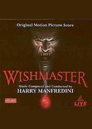ウィッシュマスター