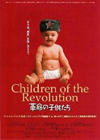 革命の子供たち
