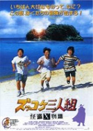 ズッコケ三人組 怪盗X物語