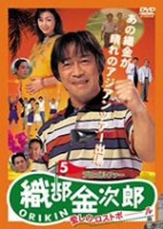 プロゴルファー織部金次郎5 愛しのロストボール