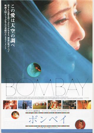 ボンベイ(1995)