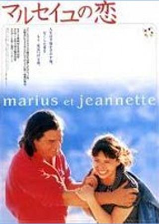 マルセイユの恋