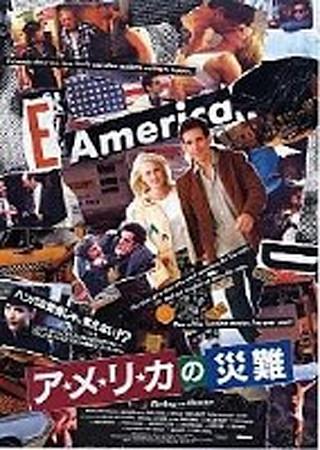 アメリカの災難