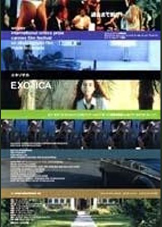 エキゾチカ