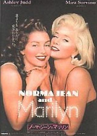 ノーマ・ジーンとマリリン