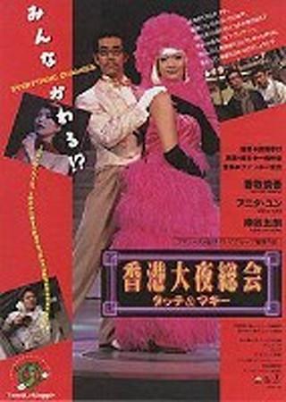 香港大夜総会 タッチ&マギー