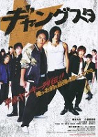 ギャングスタ (2010)