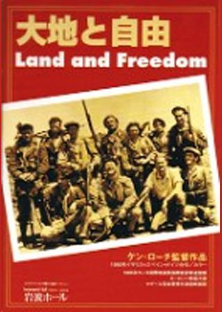 大地と自由