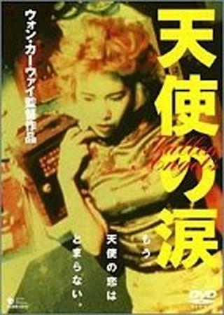 1996年の日本公開映画